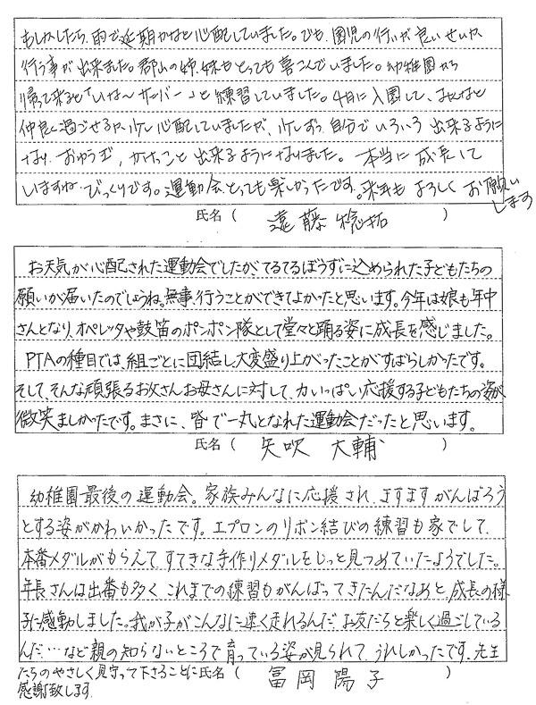 2015-undokai-k03