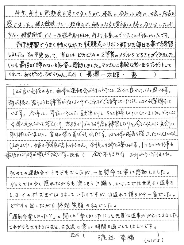 2015-undokai-k06