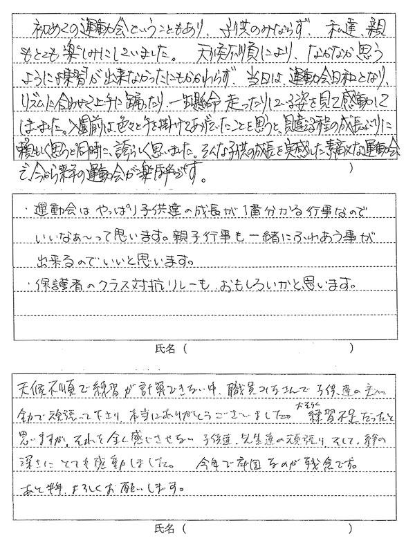 2015-undokai-k09