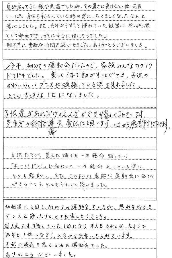 2016-undokai-k03