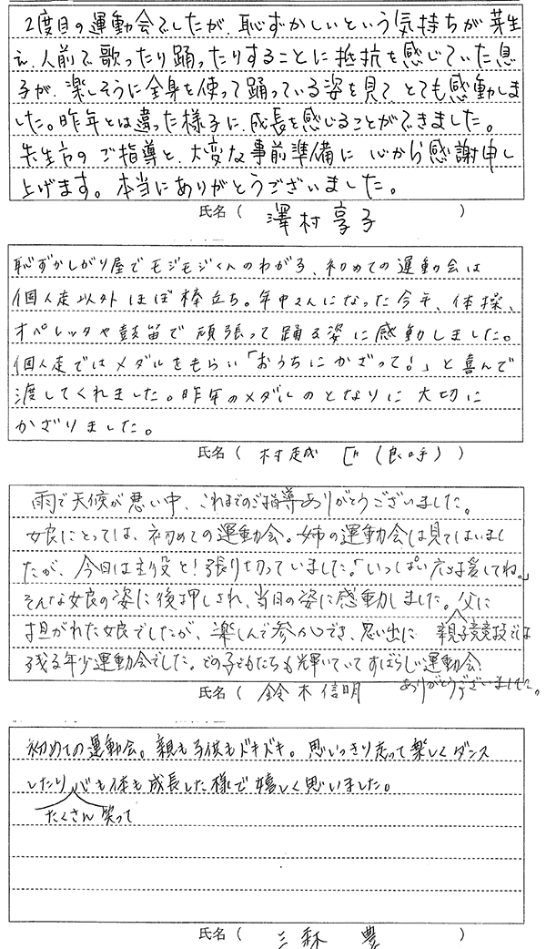 2016-undokai-k04