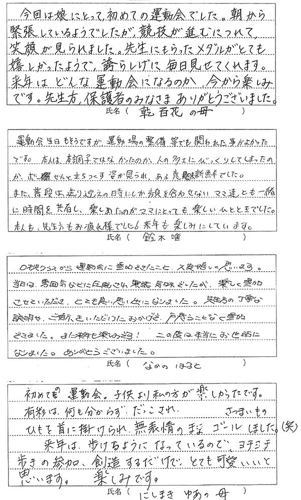 2016-undokai-k05