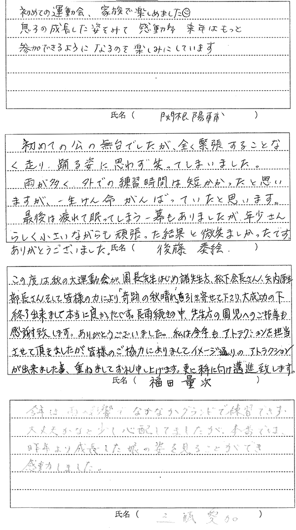2016-undokai-k06